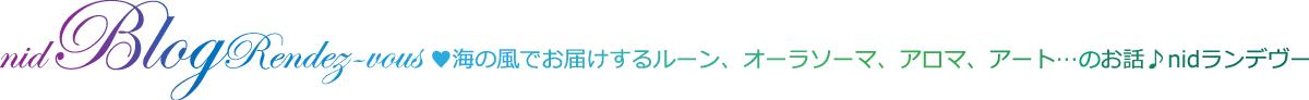 nidのブログ