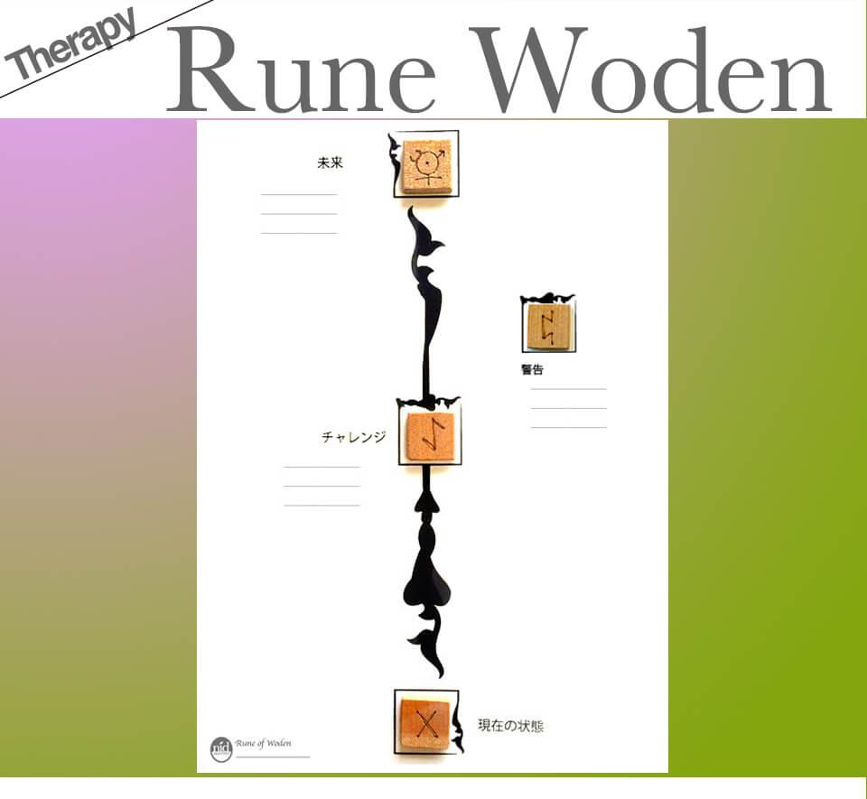 top_runeオーディエン警告のみ