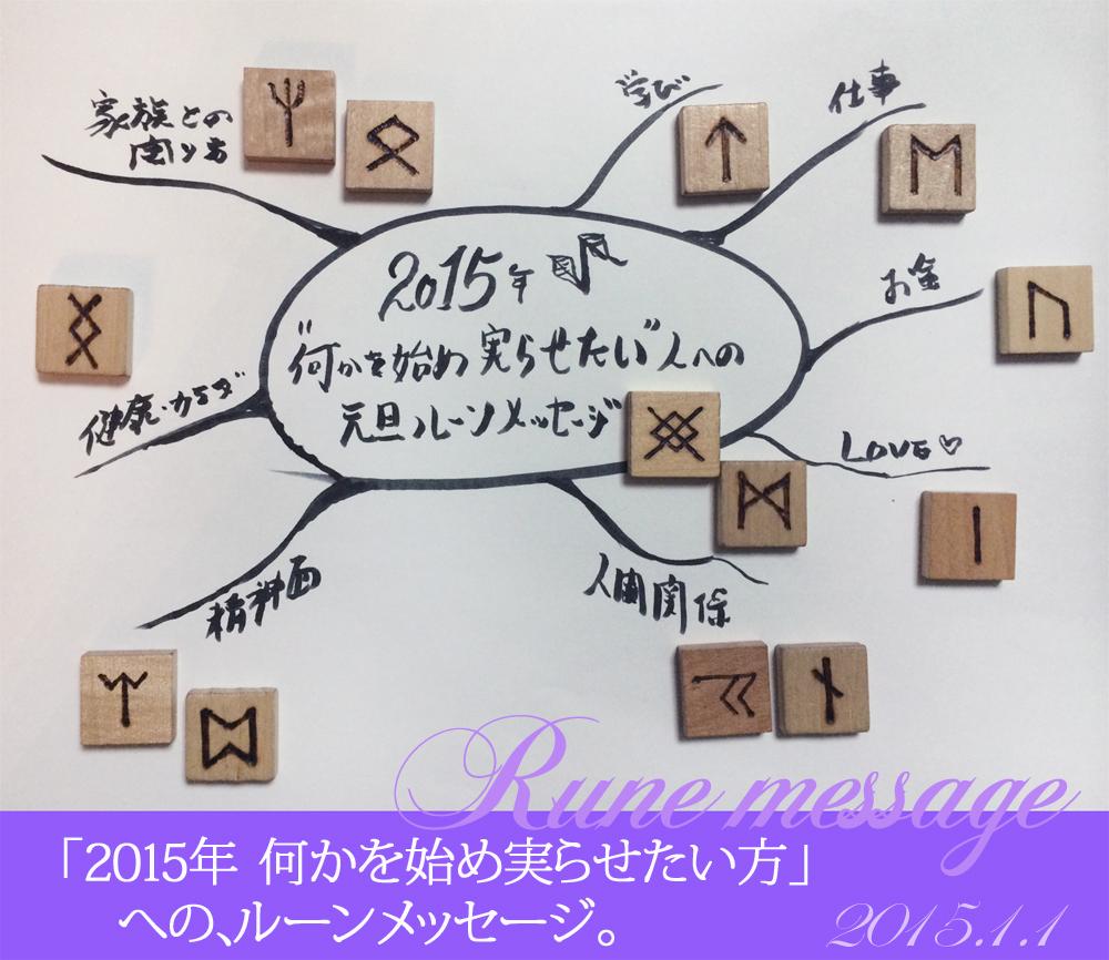 2015.1.1ルーンメッセージm