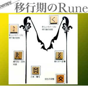 top_rune EH_移行期
