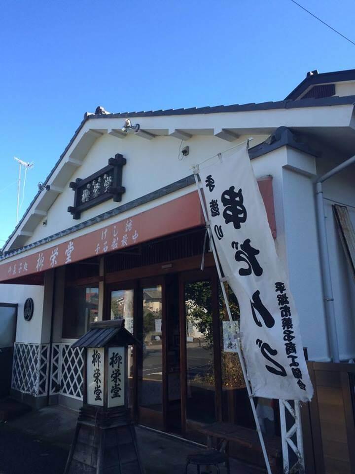 OGED2016.11.12_和菓子屋さん
