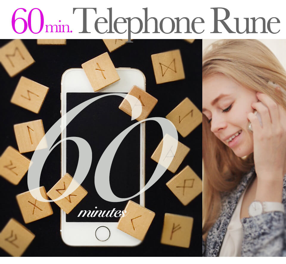 電話でルーン60分