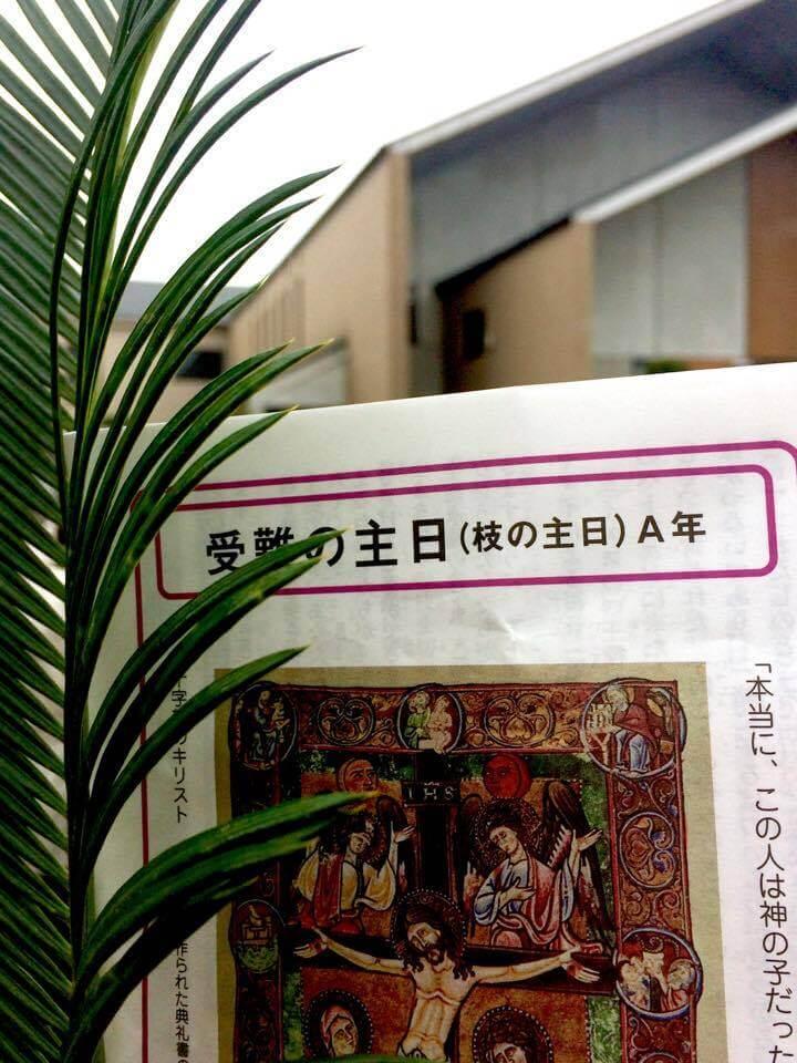 シュロの祝日 教会1