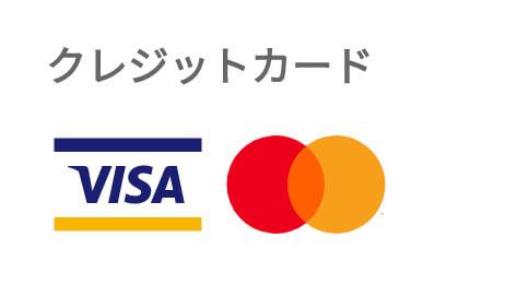 メール請求書発行での利用カード