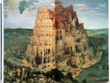 バベルの塔2アートバイブル
