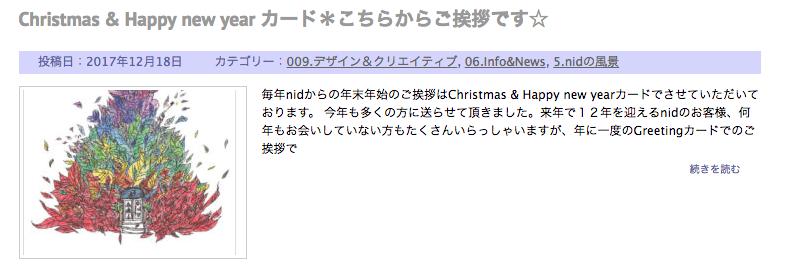クリスマス&新年カードWEB版