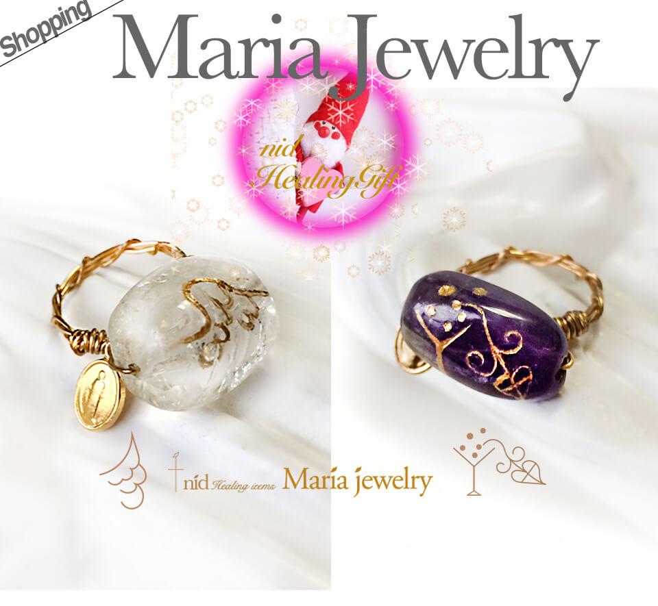 クリスマス_top_マリアの宝石リング