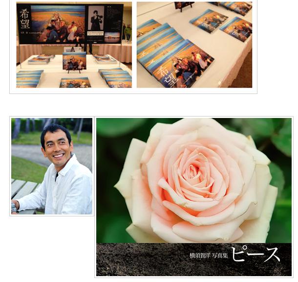 nidでデザイン、撮影。カメラマンは横須賀洋氏。nidコラボで写真展開催、写真集「ピース」販売しています。
