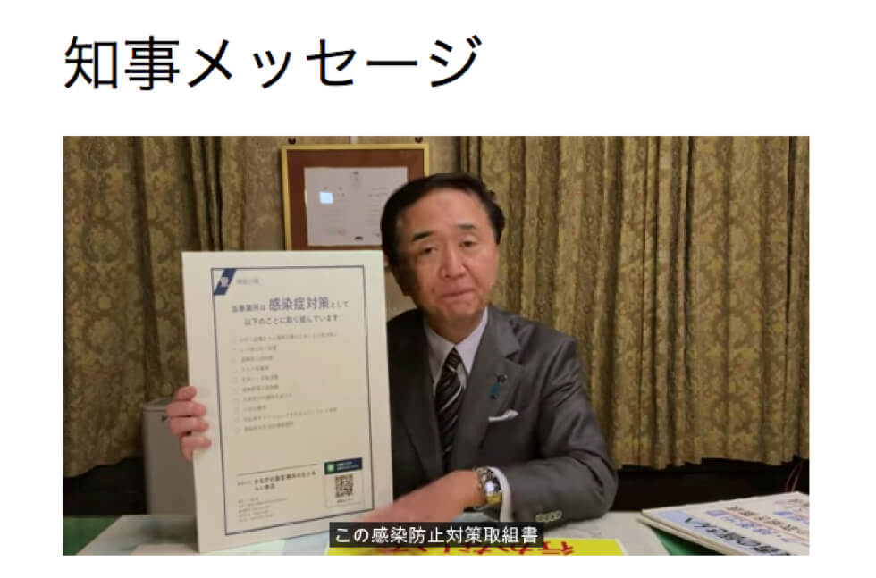 神奈川県感染対策防止1