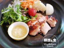 食べる瞑想_ぶどうランチ