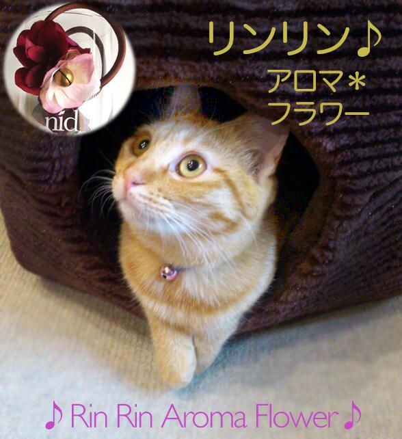 子猫メイもおすすめ、リンリンアロマフラワー アロマが香る、鈴の可愛い音がする オーラソーマカラーのアクセサリー