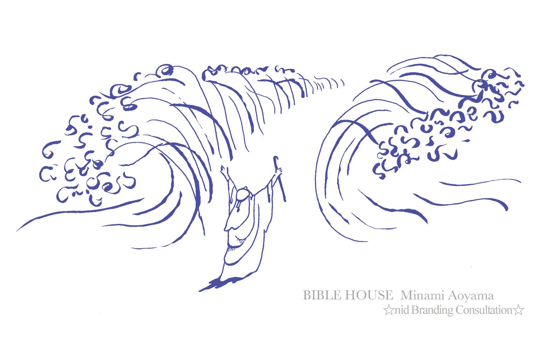 海の奇跡 海を割るモーセ
