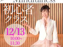 mfm_初心者クラス_左12/13