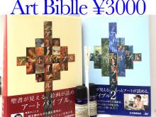 アートバイブル アートと聖書を楽しむ美しい書籍販売します。アロマ&ルーンムエット付きです♪。