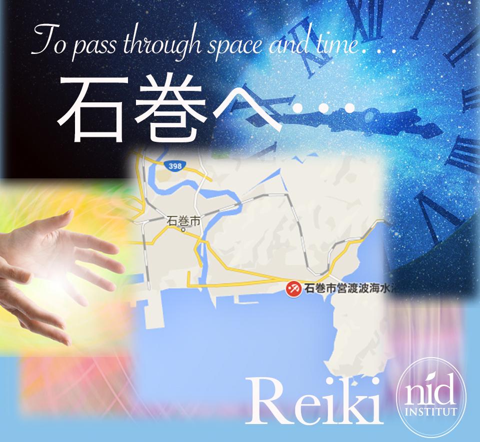 レイキ練習会の実験や体験を報告します。今日は石巻へ遠隔レイキヒーリングしました。