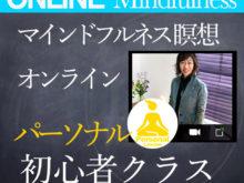 mfm_オンライン初心者パーソナルクラス_top黒板