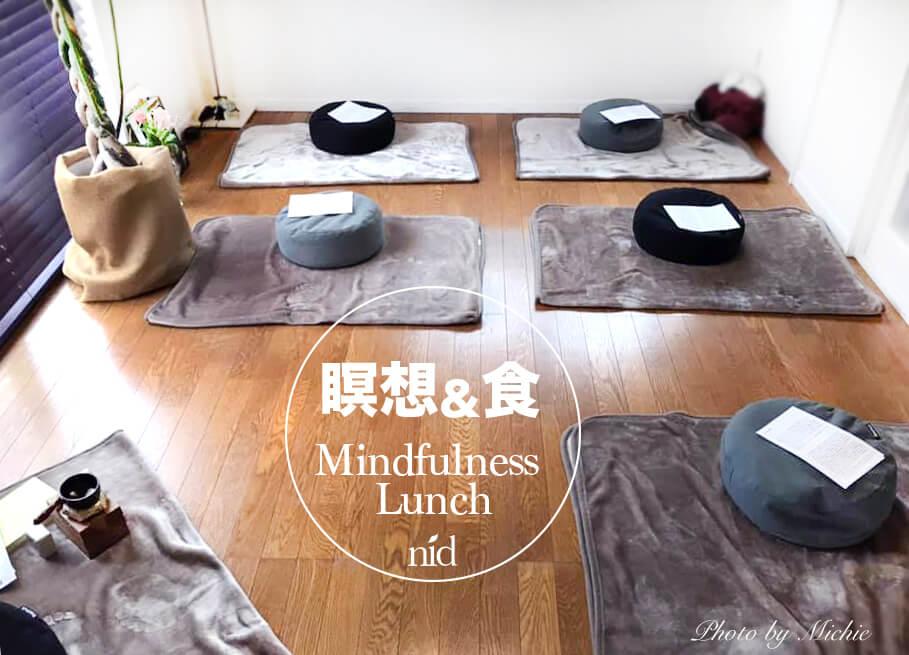 食べる瞑想ランチ2019.8.3_nidの部屋