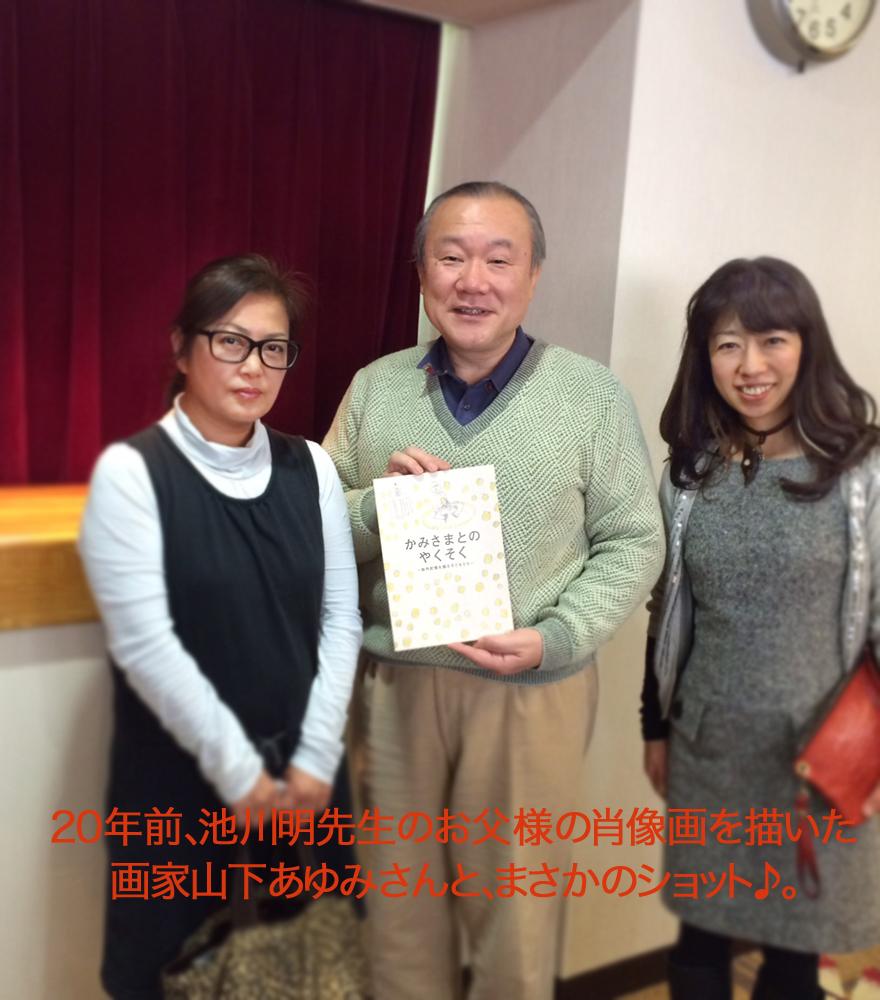 池川明先生とあゆみさんと2014_12_7
