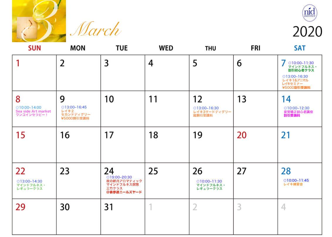 カレンダー 2020_3