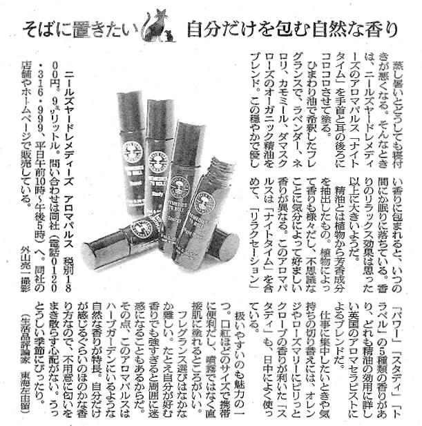 アロマパルス20180701朝日新聞