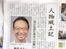 秋濱タウンニュース12018/0.11