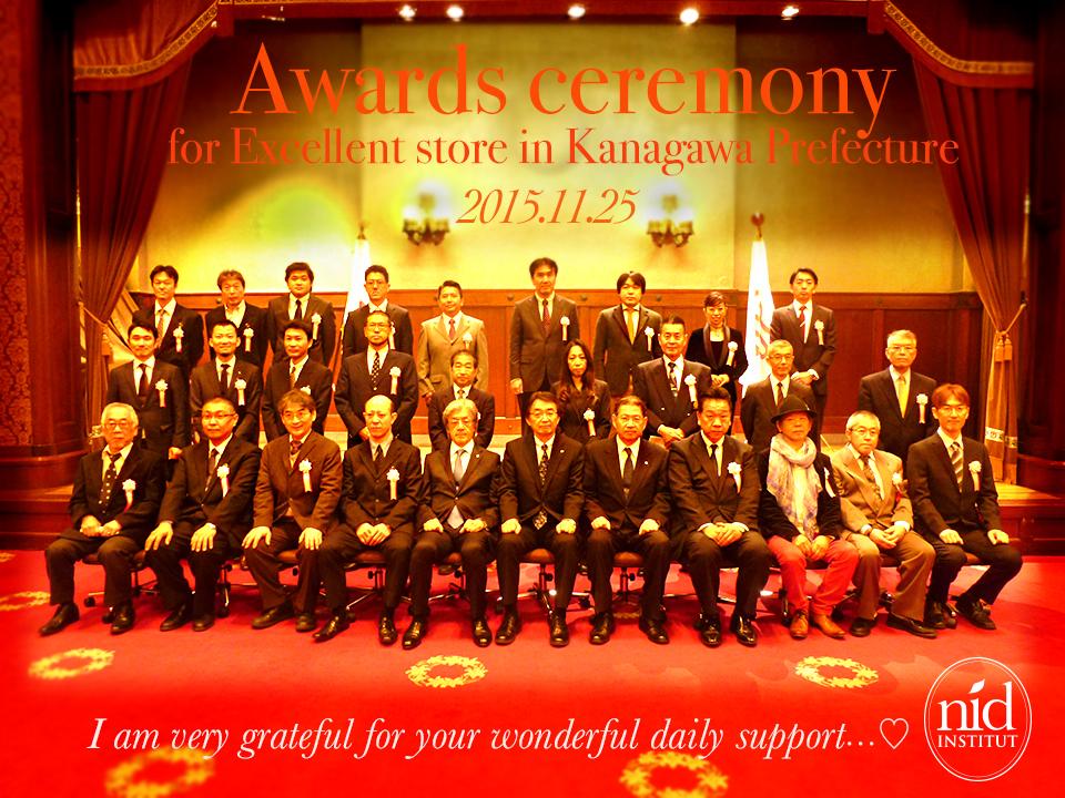 神奈川県優良小売店舗表彰式の集合写真