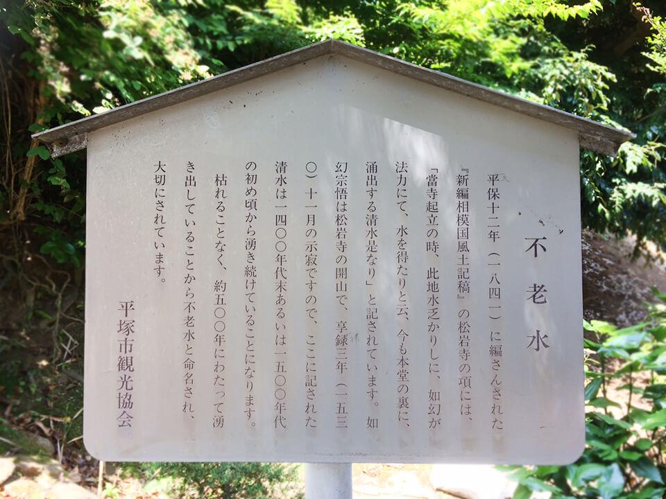 松岩寺08.6_不老水