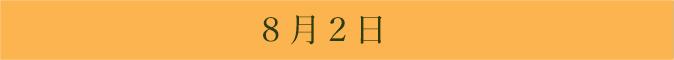 カレンダー8月2日オレンジ