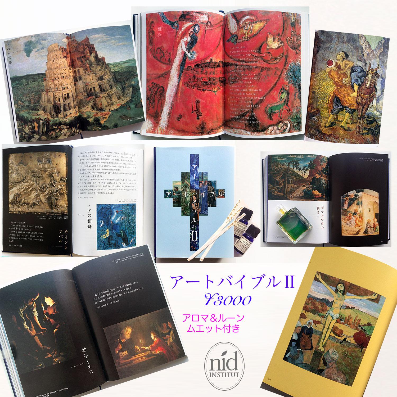 「アートバイブルⅡ」 アートと聖書を楽しむ美しい書籍販売します。アロマ&ルーンムエット付きです♪。