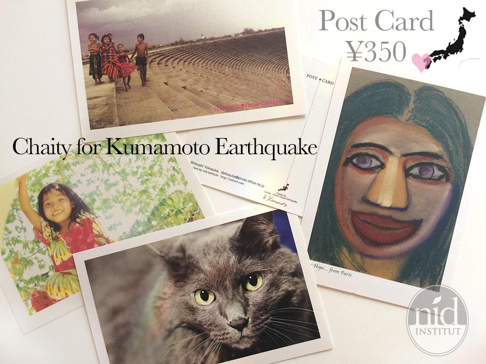 熊本地震ポストカード