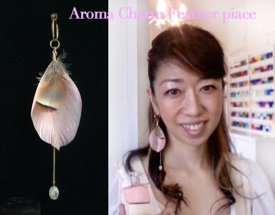 アロマチャームフェザーピアス装着シーン。新作。アロマの香りにピンクで優しいハートになれます。