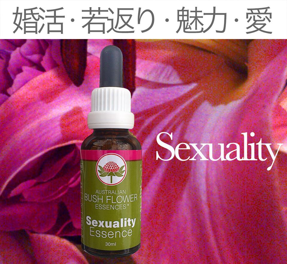 セクシャリティーエッセンスは恋愛、婚活、エイジングケア、魅力アップ、成功、愛へと導きます。