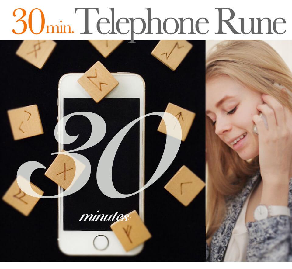 電話でルーン30分
