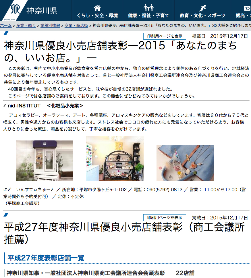 神奈川県優良賞あなたのまちのいいおみせサイト