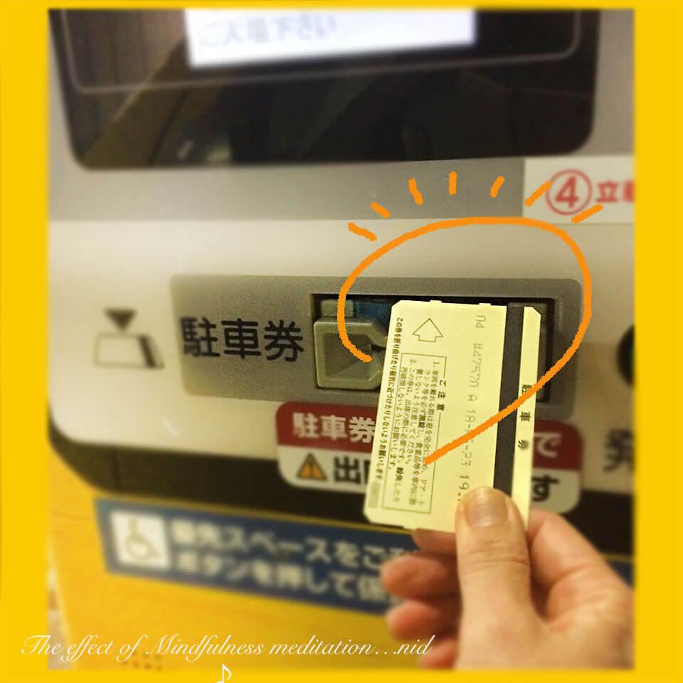 MFM_駐車券