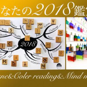 新年鑑定コース2018 ルーン&AS&マインドマップjpg