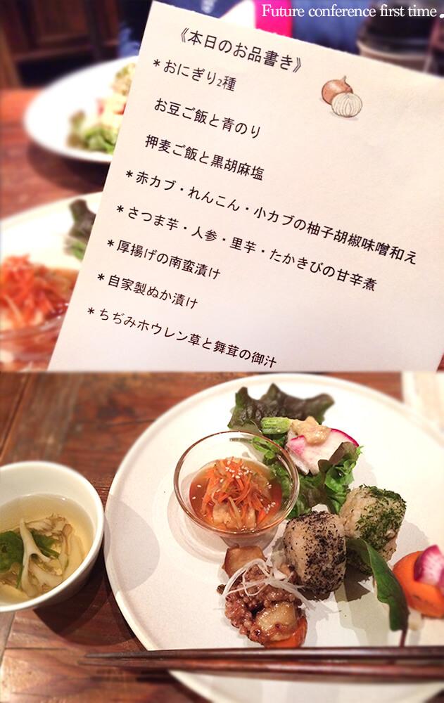 未来会議1_料理