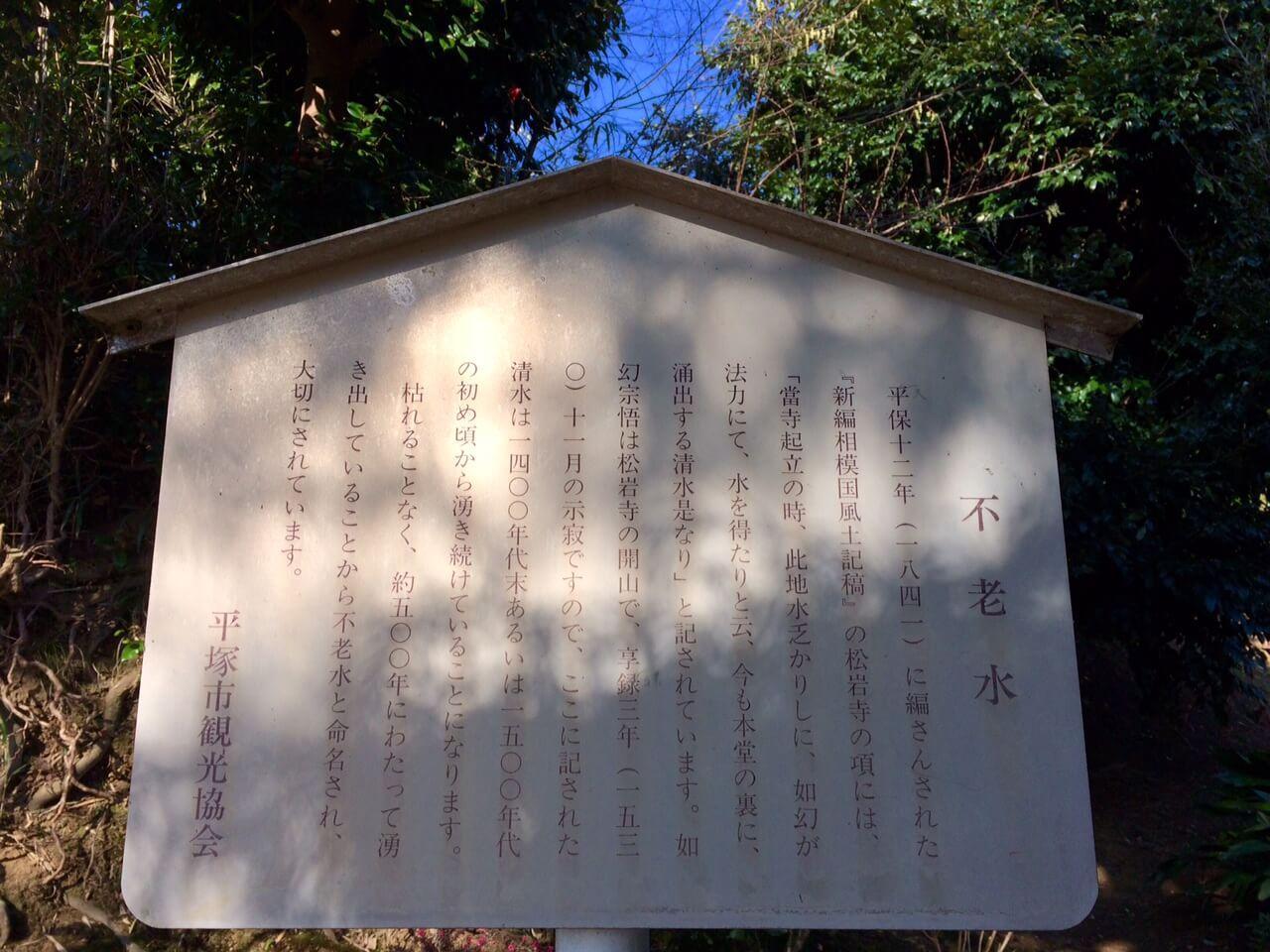 松岩寺2019.3.17_不老の水1