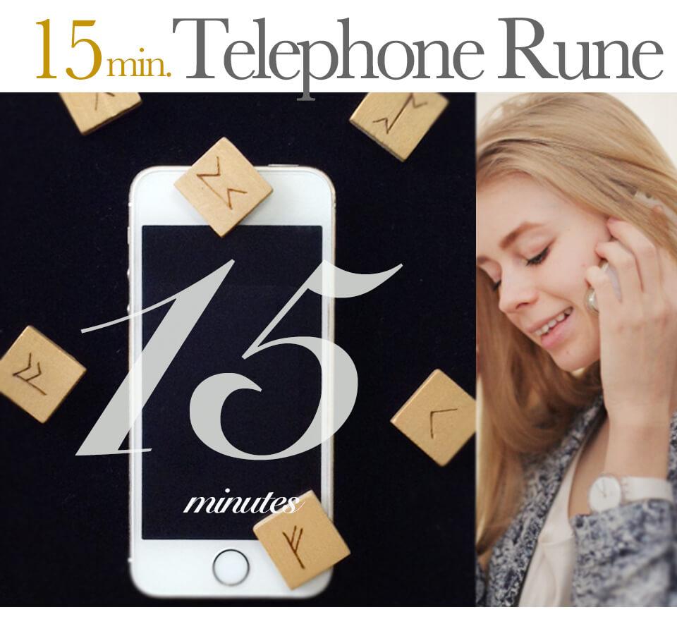 電話でルーン15分