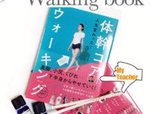 体幹コアウォーキング本-top