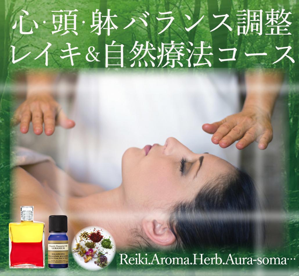 レイキ 心・頭・躰バランス調整レイキ&自然療法コース