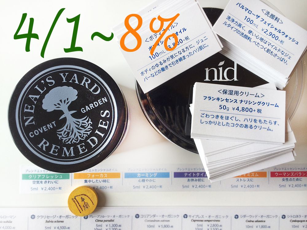 消費税8%