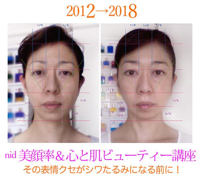 美顔率2012-18_HP用