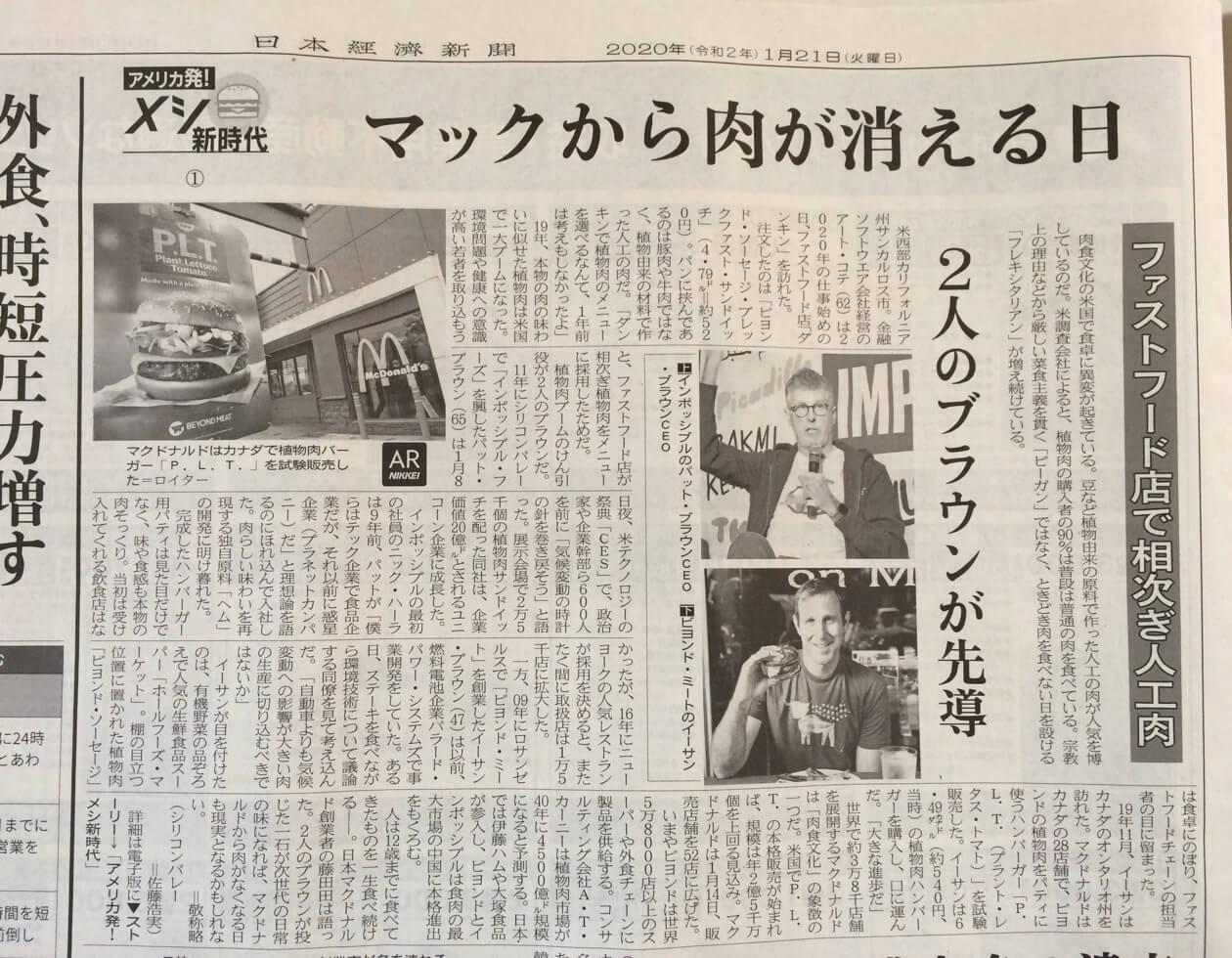 日経新聞Jan 21 20209