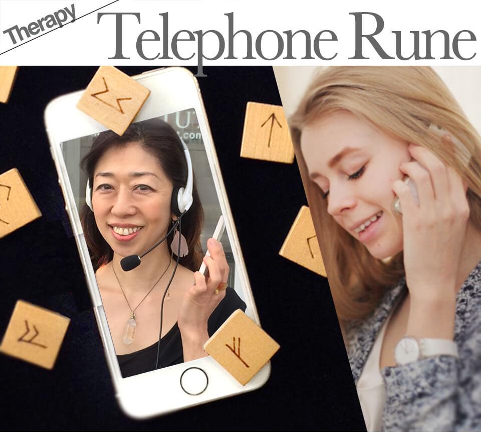 top_電話でルーン