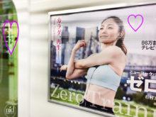 電車広告上2019.8.3