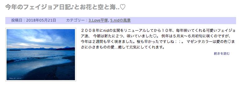 フェイジョア日記2018_2
