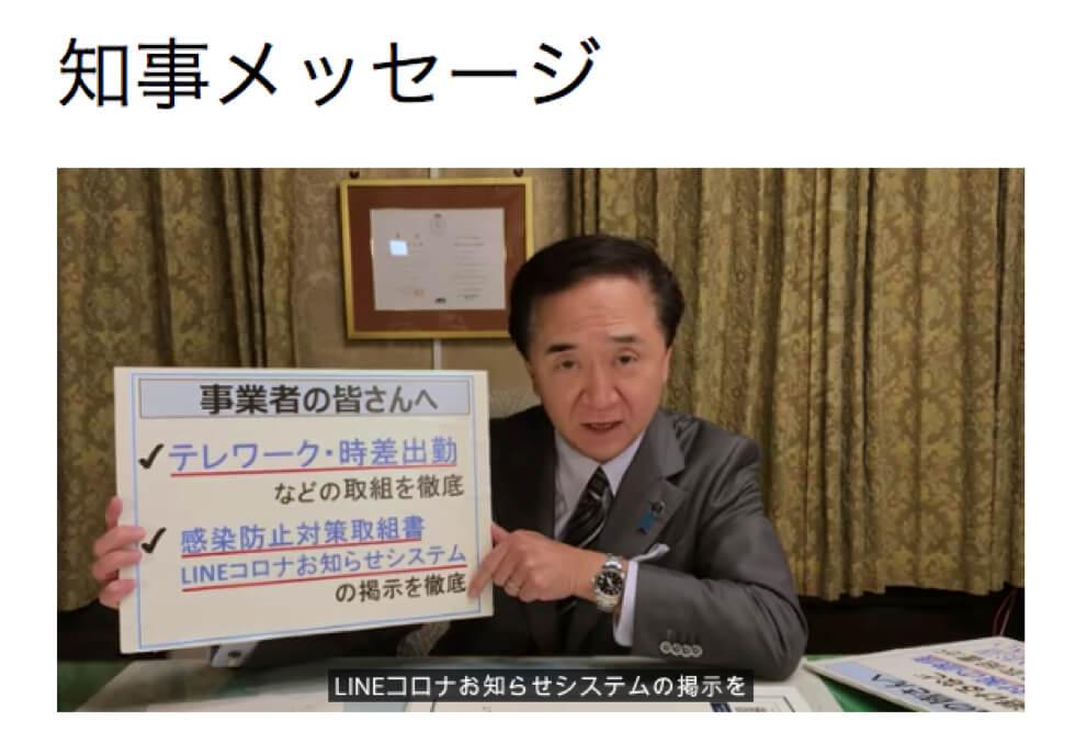神奈川県感染対策防止2