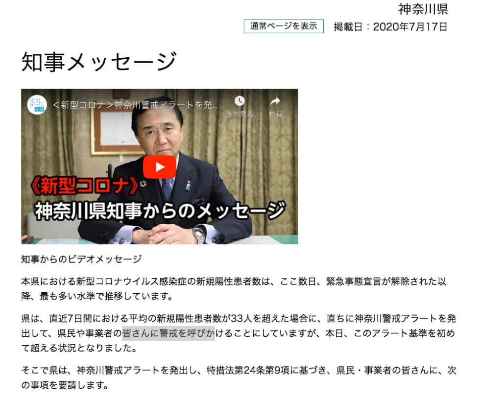 神奈川警戒アラート知事