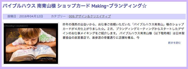 BH_初回メイキングブログリンク画像